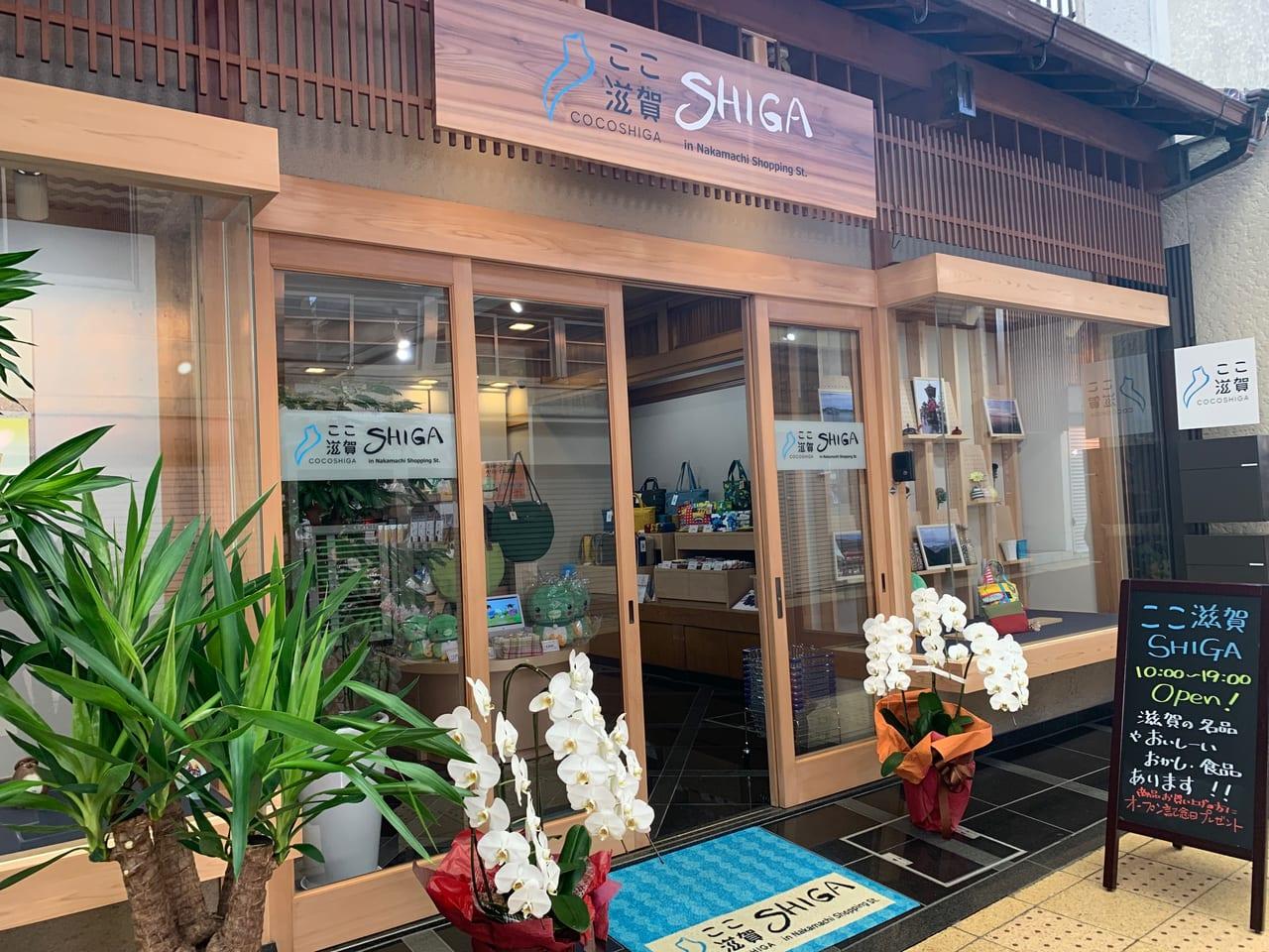 2019年10月オープン「ここ滋賀」