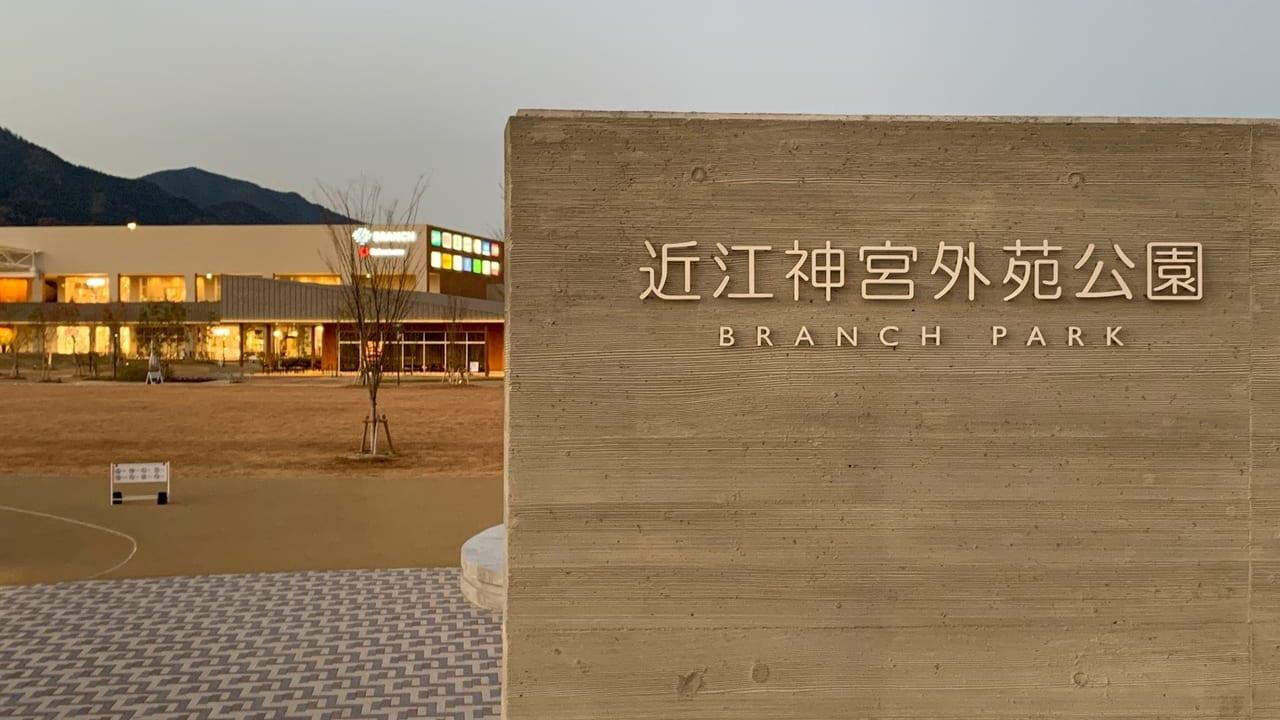 branchpark